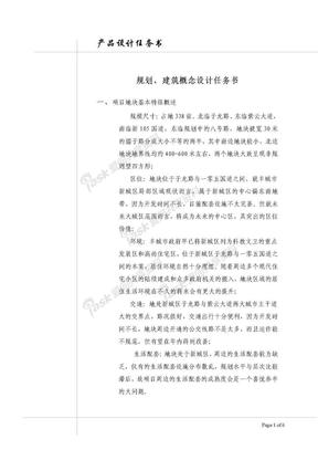 丰城项目规划建筑概念设计任务书.doc