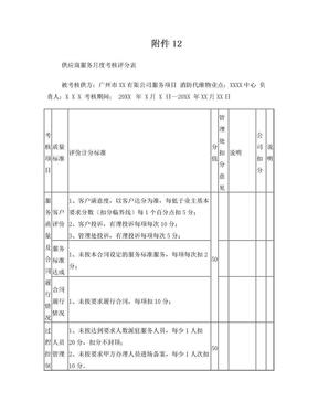 供应商服务月度考核评分表考核表评分表.doc