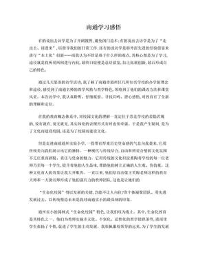 南通学习感悟.doc