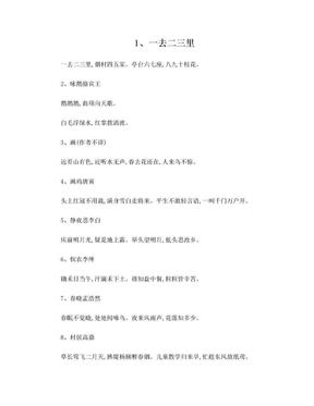 小学必背古诗词100首.doc