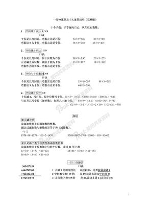 一分钟速算及十大速算技巧(完整版).doc