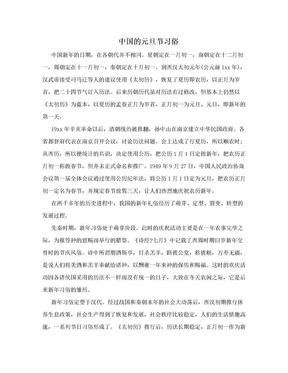 中国的元旦节习俗.doc