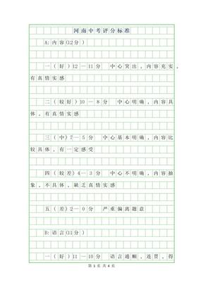 2019年河南中考作文评分标准.docx