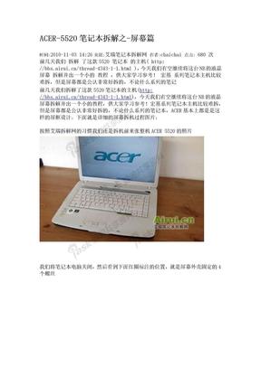 笔记本屏幕拆机教程-acer.docx
