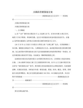 火锅店营销策划方案.doc