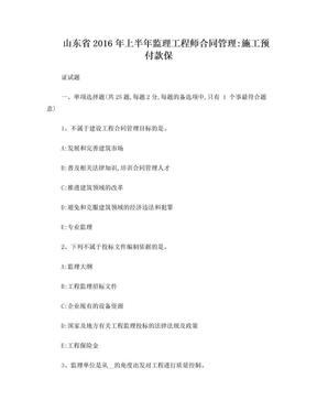 山东省2016年上半年监理工程师合同管理:施工预付款保证试题.doc