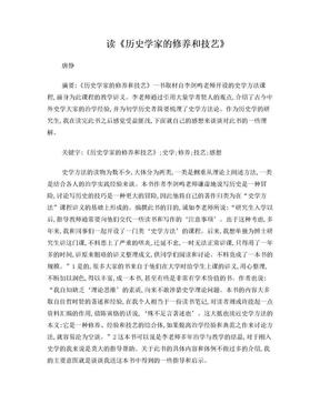 《历史学家的修养和技艺》的读后感想     唐静.doc