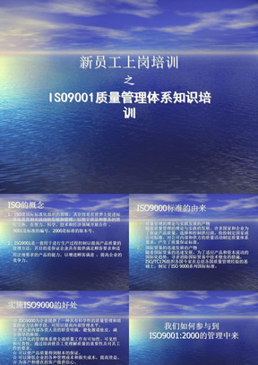 ISO9001新员工培训资料.ppt