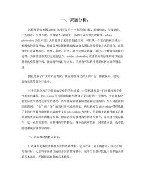 ps教学计划 文档.doc