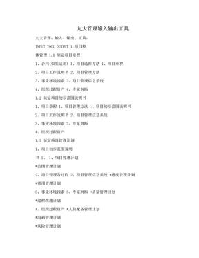 九大管理输入输出工具.doc