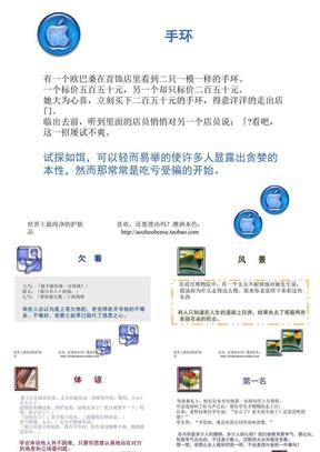 哲理性最强的MBA经典故事(四).ppt