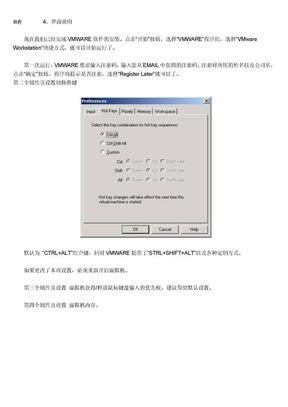 VMware__Workstation说明书.doc