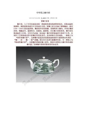 中华瓷之釉中彩.doc