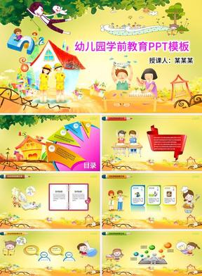 韩版卡通幼儿儿童小学PPT课件模板.pptx
