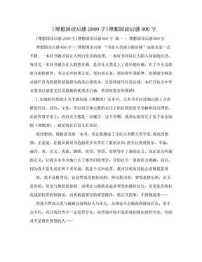 [理想国读后感2000字]理想国读后感800字.doc