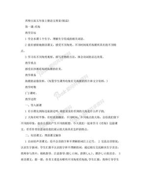 西师大版五年级上册语文教案(精品).doc