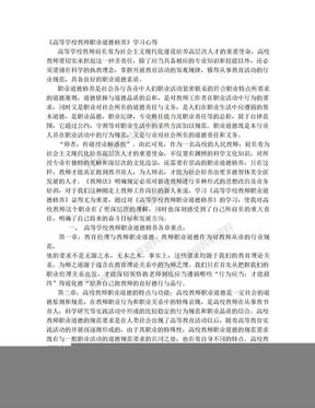 高等學校教師職業道德修養心得體會.doc