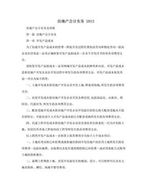 房地产会计实务 2012.doc