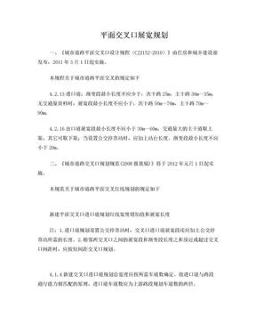 城市道路平面交叉口设计规程(CJJ152-2010)-平面交叉口拓宽设计.doc