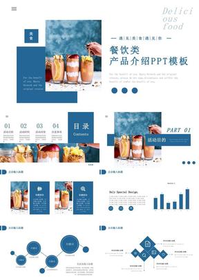 蓝色简洁餐饮产品推广ppt模板