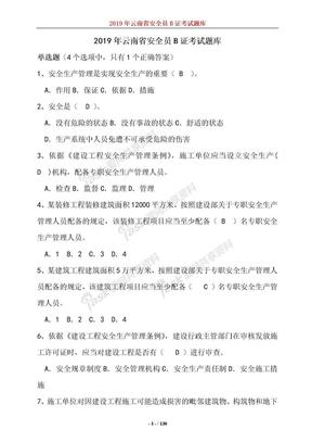2019年度云南省安全员B证考试题库及答案.doc