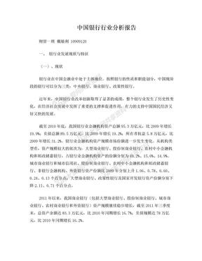 中国银行行业分析报告.doc