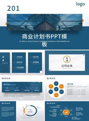 蓝色商业计划书PPT模板.pptx