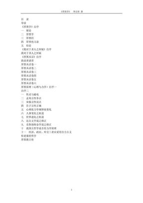 厚黑学-全集完整版PDF电子书.pdf