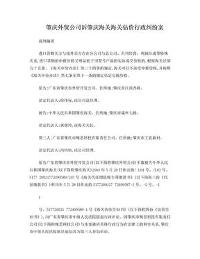 肇庆外贸公司诉肇庆海关海关估价行政纠纷案.doc