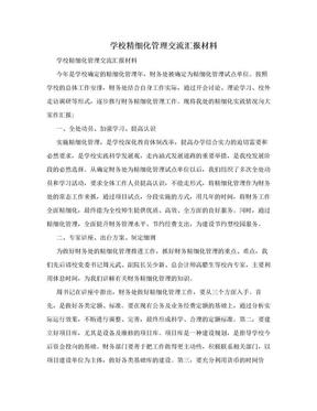 学校精细化管理交流汇报材料.doc