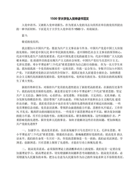 1500字大学生入党申请书范文.docx