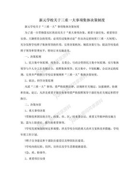 新元学校关于三重一大事项集体决策制度.doc