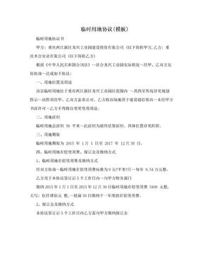 临时用地协议(模板).doc