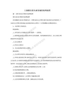 工商银行挂失业务规范处理流程.doc
