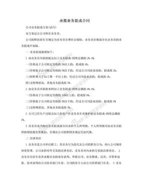 承揽业务提成合同.doc