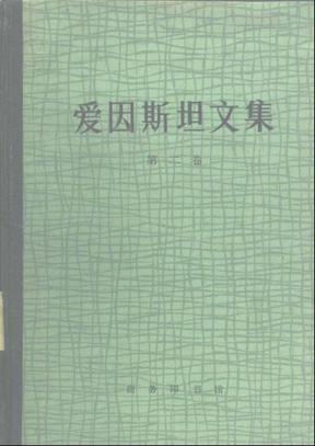 爱因斯坦文集第2卷.pdf
