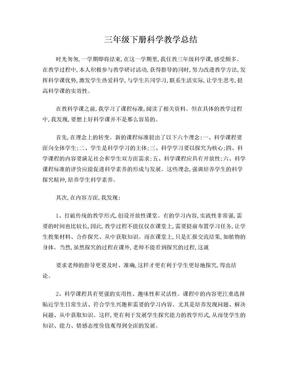三年级下册科学教学总结.doc