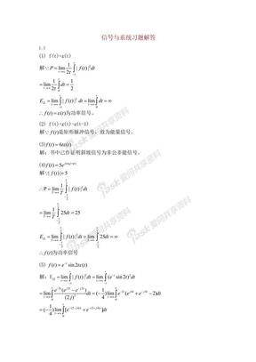信号与系统(杨晓非)1,2,3章习题答案.doc