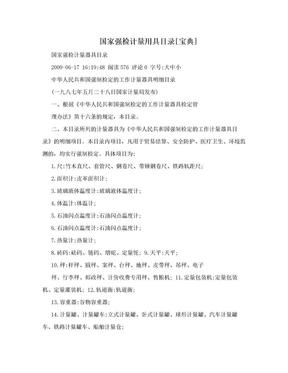 国家强检计量用具目录[宝典].doc