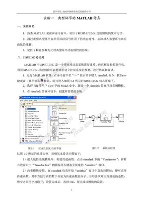 控制理论实验仿真——matlab.doc