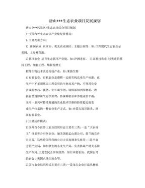 唐山***生态农业项目发展规划.doc