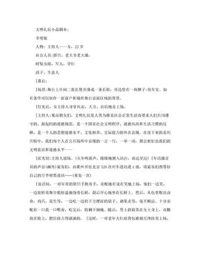 文明礼仪小品剧本.doc