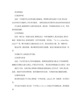 初中英语课堂教学游戏-单词篇.doc