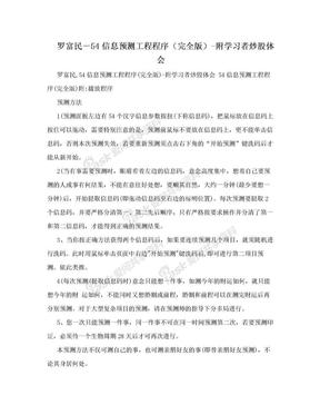 罗富民-54信息预测工程程序(完全版)-附学习者炒股体会.doc