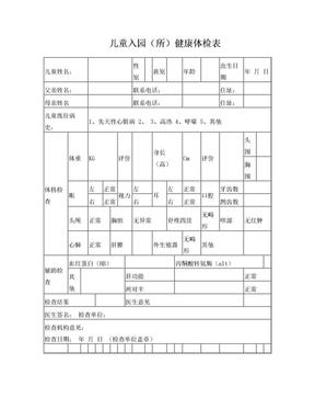 幼儿园幼儿入园体检表.doc