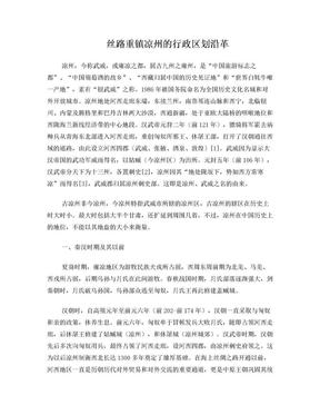 丝路重镇凉州的行政区划沿革.doc