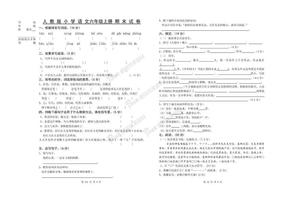 人教版小学语文六年级上册期末试卷.doc