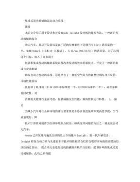 汽车专业 机械 毕业设计翻译外文翻译.doc