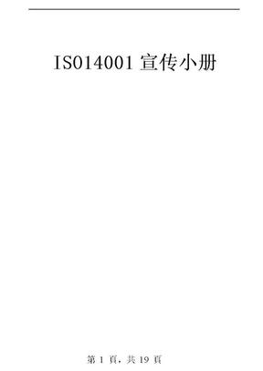 环境小册子.doc
