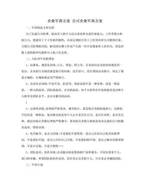 企业军训方案 公司企业军训方案.doc